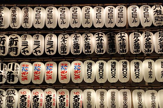 Giappone Luna di miele 1 - Luna di Miele alla scoperta del Giappone